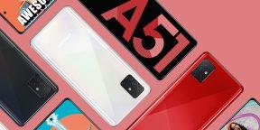 Цена дня: Samsung Galaxy A51 за 13990 рублей вместо 18990