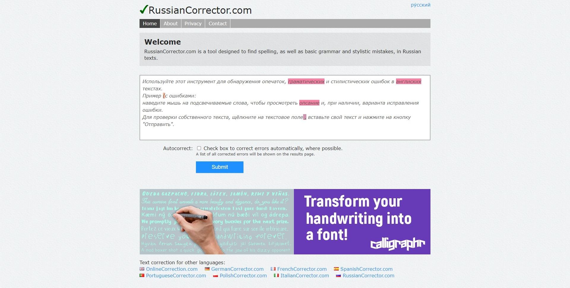 Проверка пунктуации онлайн: RussianCorrector.com