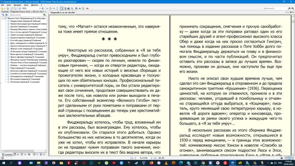Программы для чтения fb2: STDU Viewer