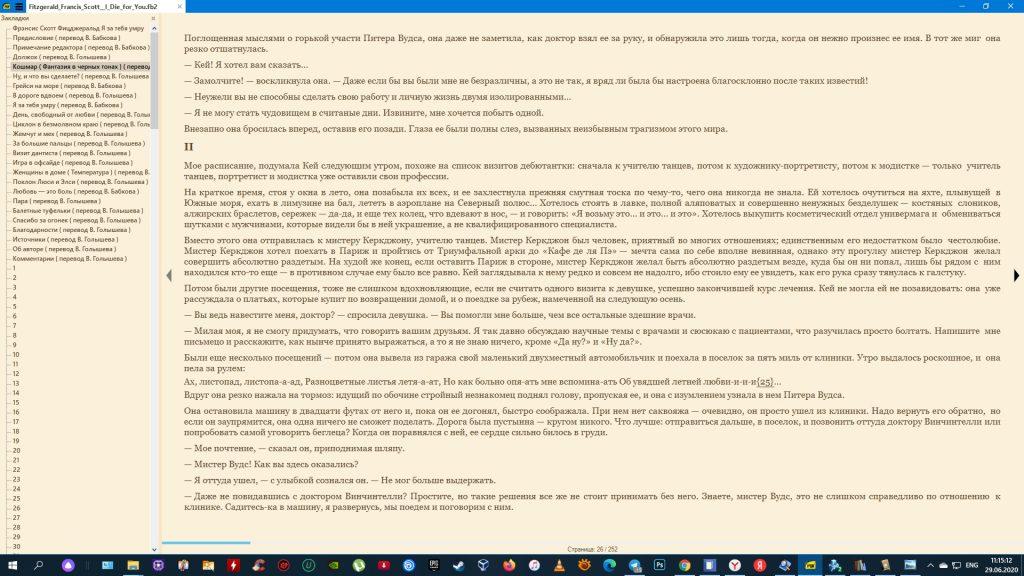 Читалки fb2: Sumatra PDF