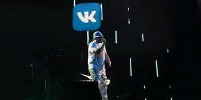 «ВКонтакте» проведёт онлайн-выпускной с участием Басты и других музыкантов