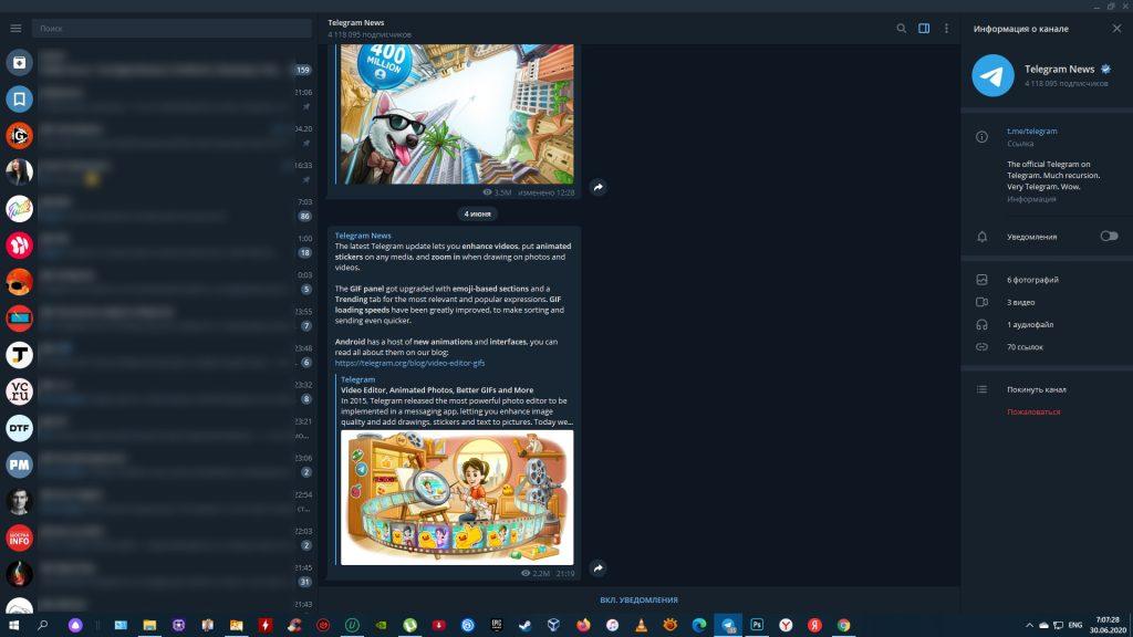 Бесплатные программы для Windows: Telegram