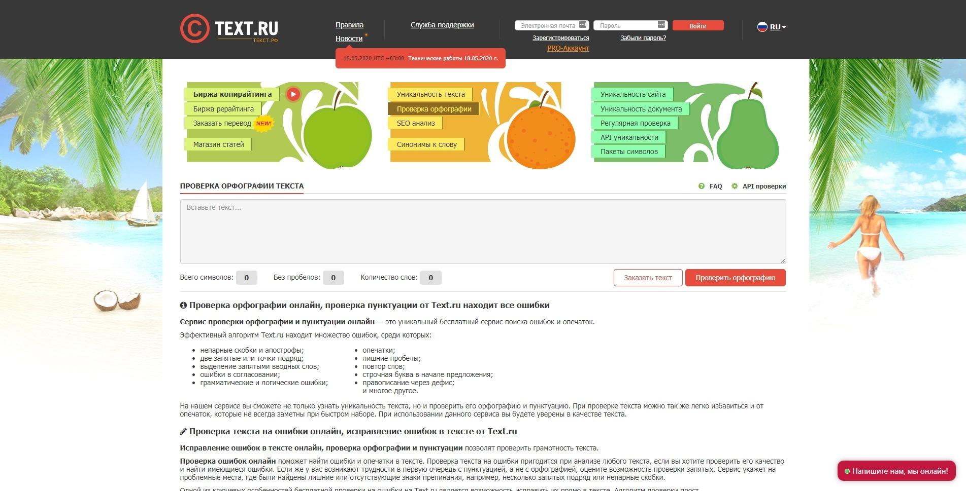 Проверка орфографии онлайн: Text.ru
