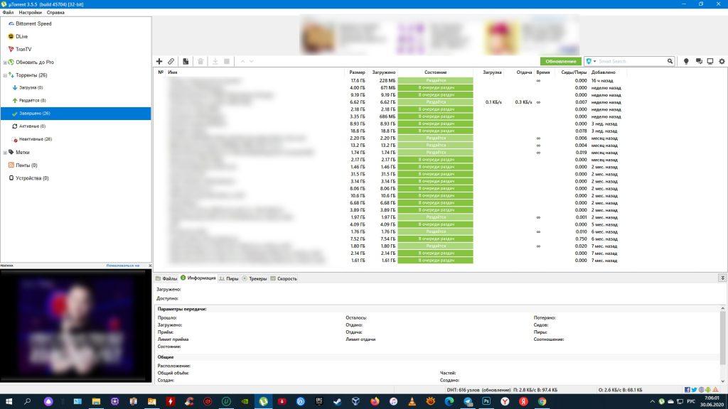 Программы для Windows: uTorrent