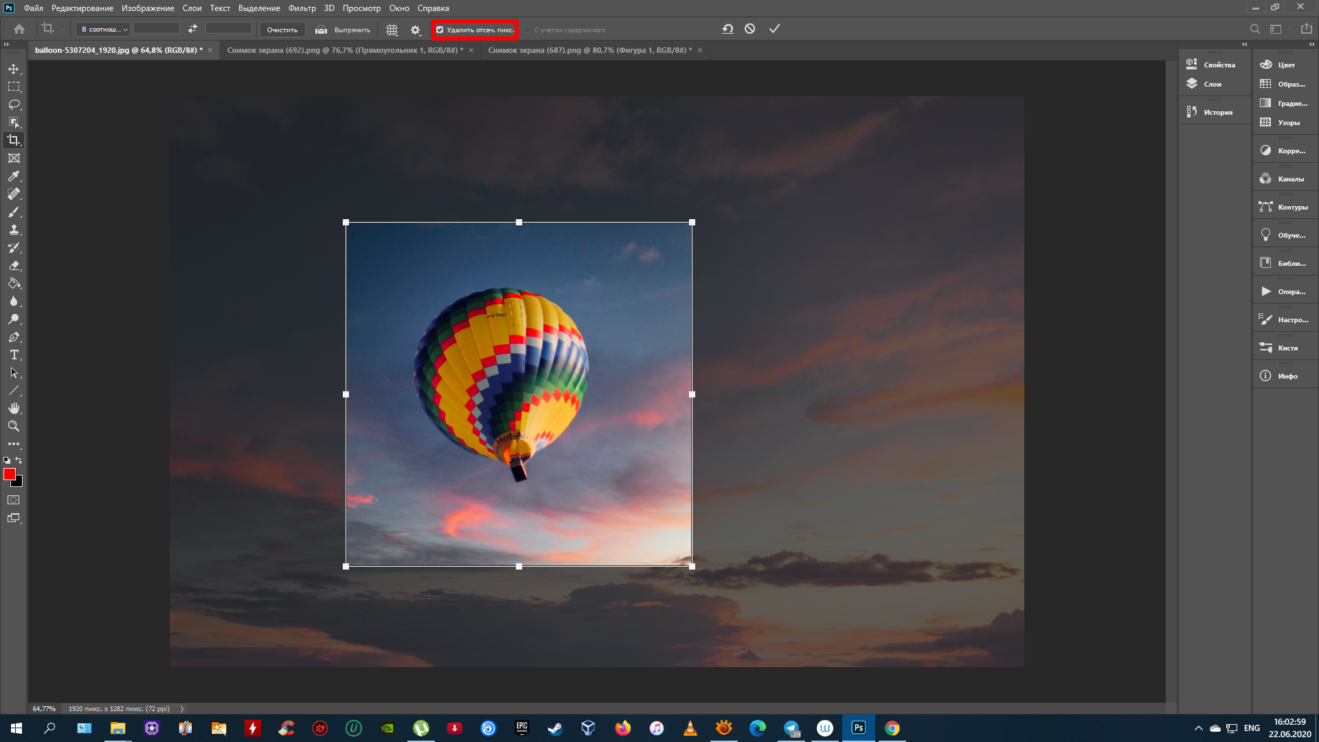 Как обрезать фото в Photoshop: попробуйте опцию «Удалить отсеч. пикс.»