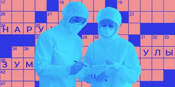 13 новых слов, которые появились из-за пандемии коронавируса
