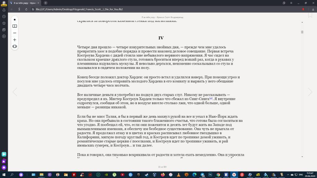 Программы для чтения fb2: «Яндекс.Браузер»