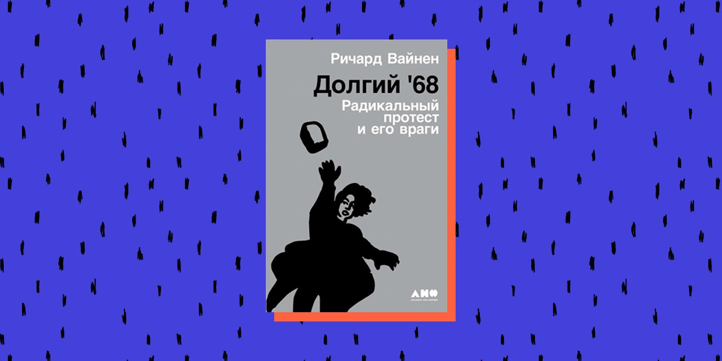 «Долгий 68-й. Радикальный протест и его враги», Ричард Вайнен