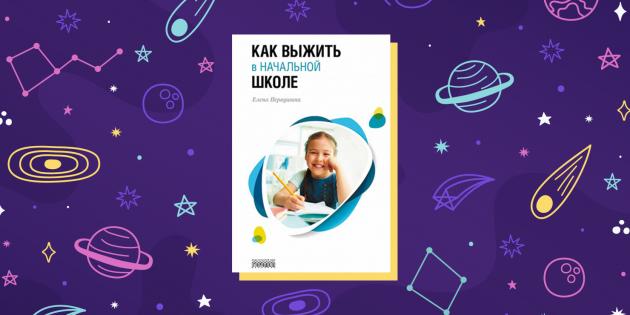 «Как выжить в начальной школе», Елена Первушина
