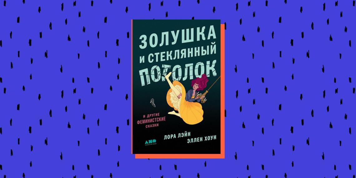 «Золушка и стеклянный потолок и другие феминистские сказки», Лора Лэйн и Эллен Хоун