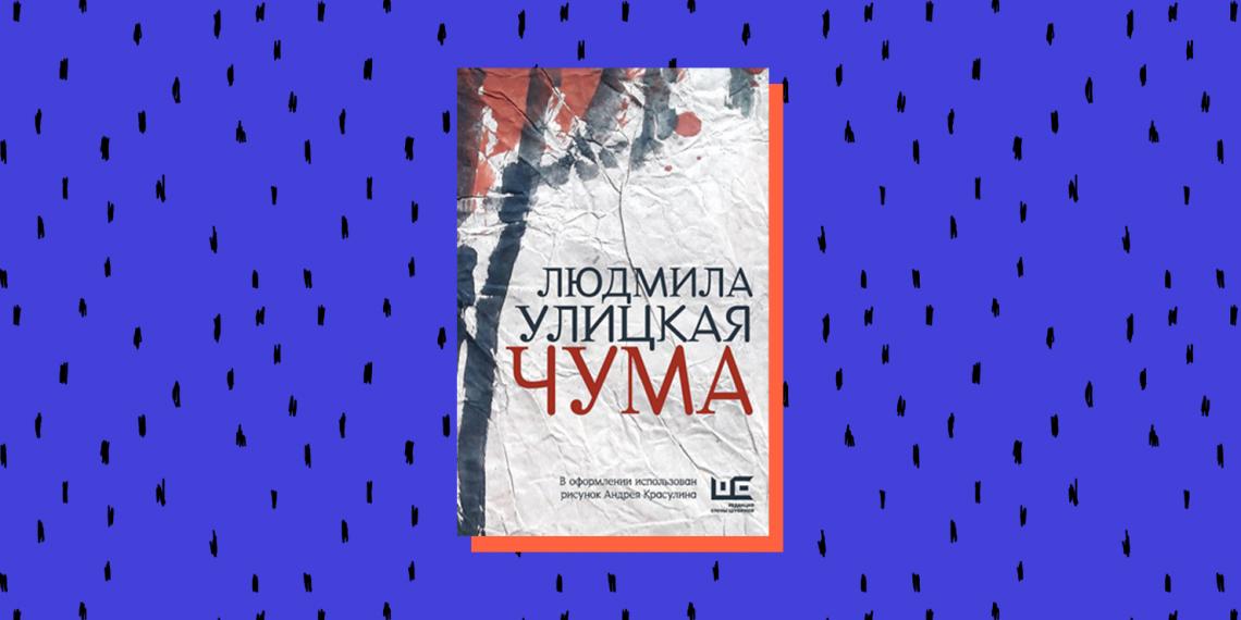 Книжные новинки 2020: «Чума», Людмила Улицкая