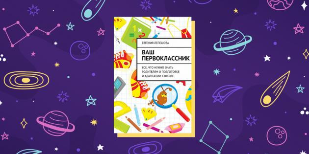 Книги для родителей: «Ваш первоклассник», Евгения Лепешова