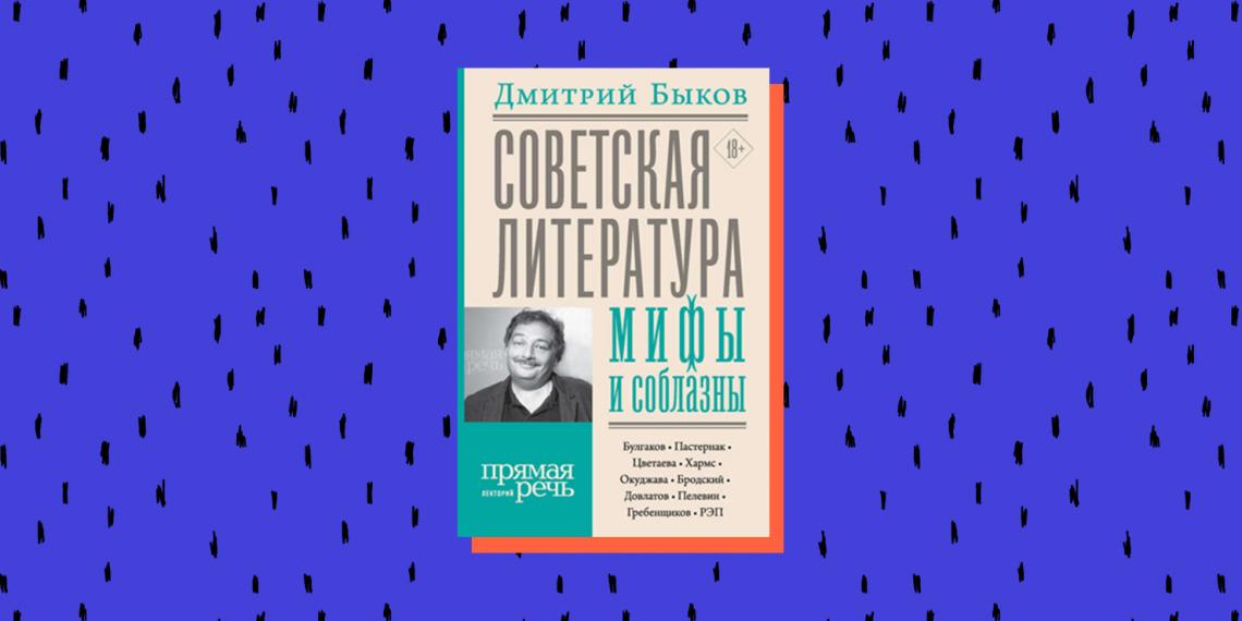 Книжные новинки 2020: «Советская литература: мифы и соблазны», Дмитрий Быков