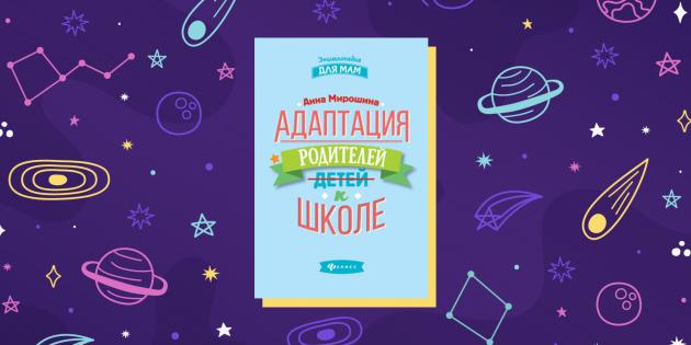 «Адаптация родителей к школе», Анна Мирошина