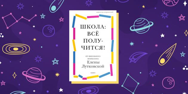 Книги для родителей: «Школа: всё получится!», Елена Лутковская