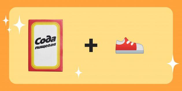 Применение соды: отмойте испачканные кроссовки