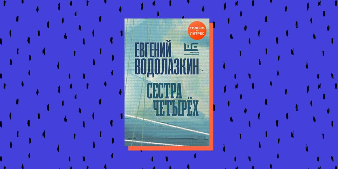 Книжные новинки 2020: «Сестра четырёх», Евгений Водолазкин