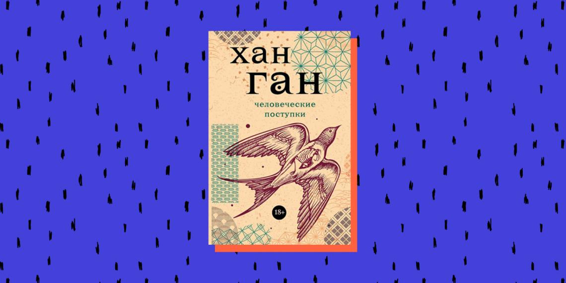 Книжные новинки 2020: «Человеческие поступки», Хан Ган