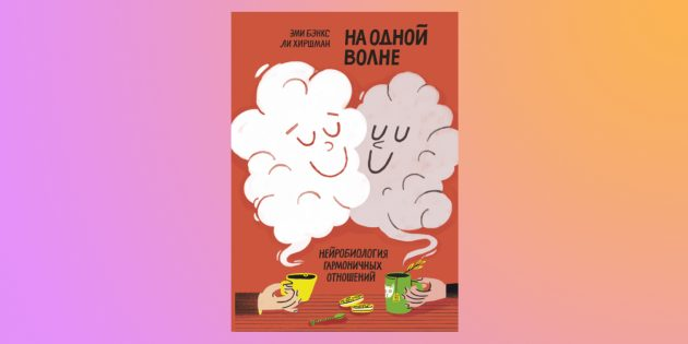 Издательство «МИФ» раздаёт книги «На одной волне», «Бесстрашие» и «Сила эмоционального интеллекта»