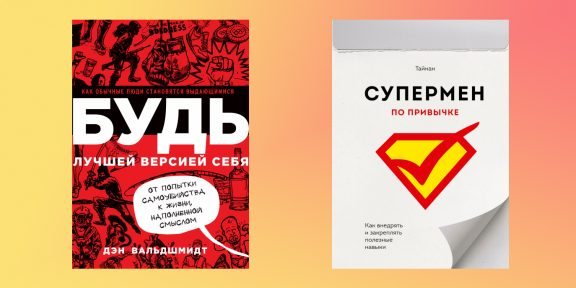 Издательство «МИФ» раздаёт книги «Будь лучшей версией себя» и «Супермен по привычке»