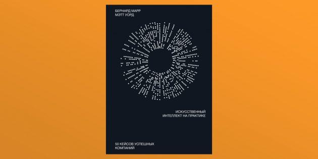 «Искусственный интеллект на практике», Бернард Марр и Мэтт Уорд