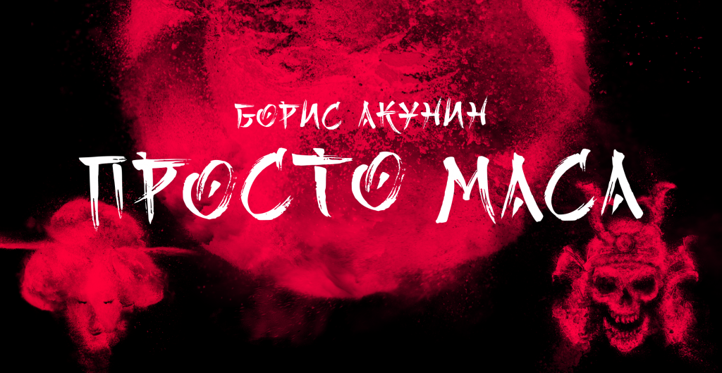 «Просто Маса» Бориса Акунина