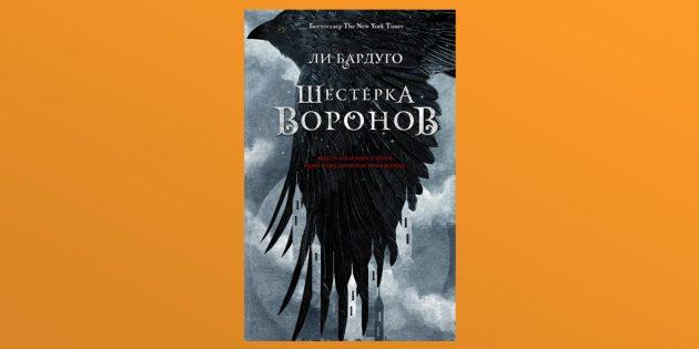«Шестёрка воронов», Ли Бардуго