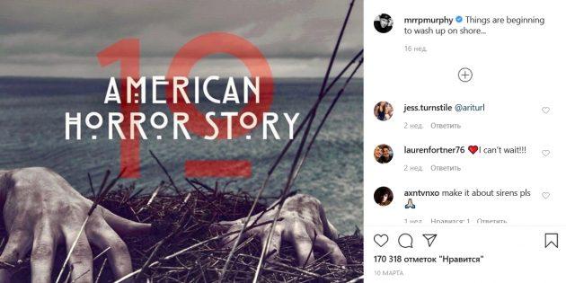 Постер 10 сезона «Американской истории ужасов»