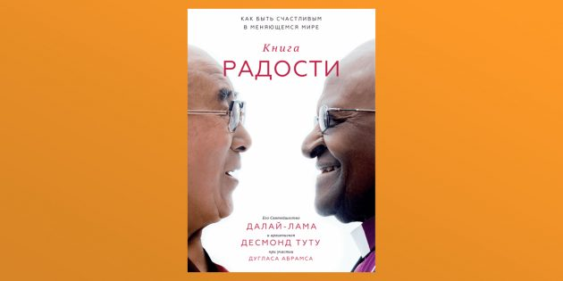«Книга радости», Далай‑лама XIV, Дуглас Абрамс и Десмонд Туту