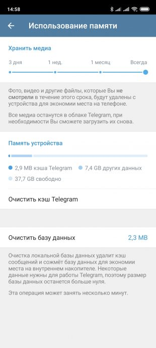 как очистить telegram