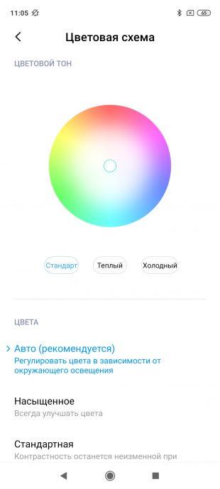 Redmi Note 9Pro: настройки цветопередачи