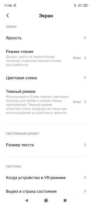 Redmi Note 9Pro: настройки экрана