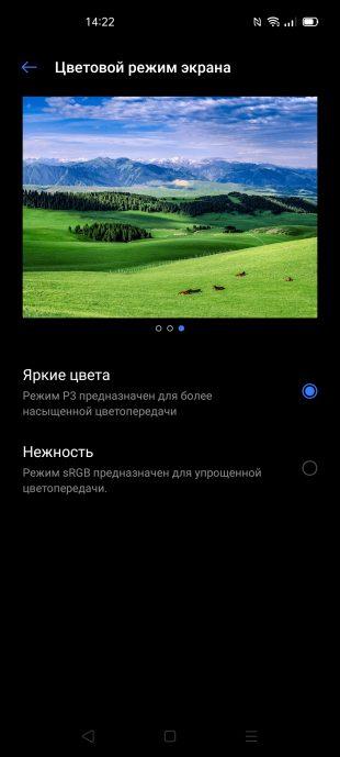 Цветовой режим экрана Realme X3Superzoom