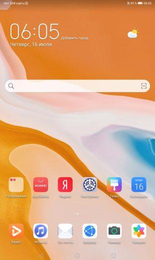 ПО Huawei MatePad 10.4