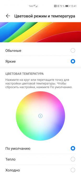 Настройка экрана