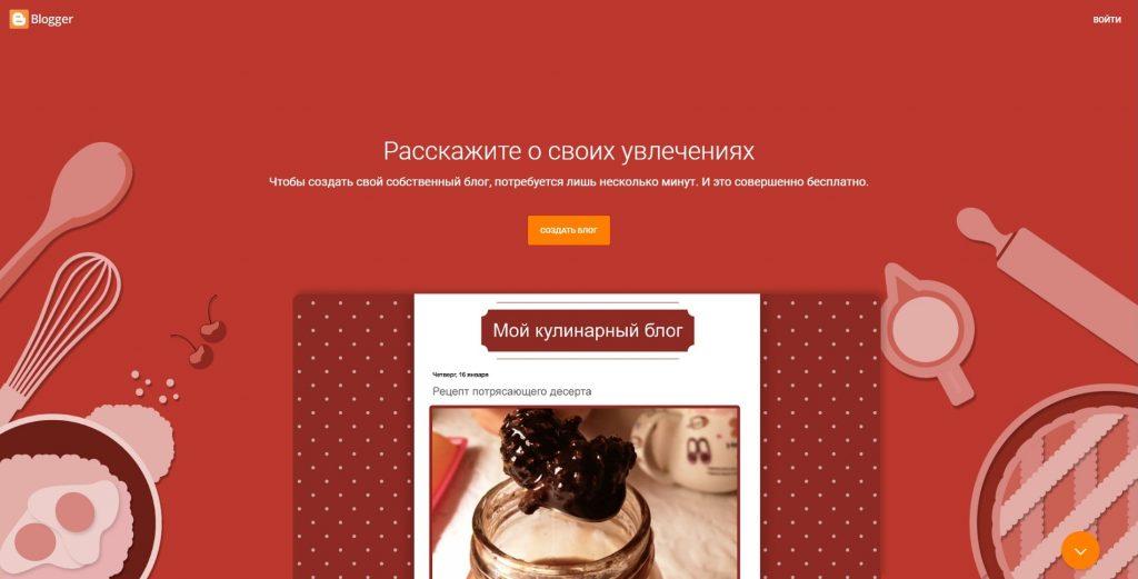 Платформы для блога: Blogger