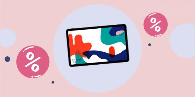 Промокоды дня: скидка 10% планшеты Huawei в «Связном»