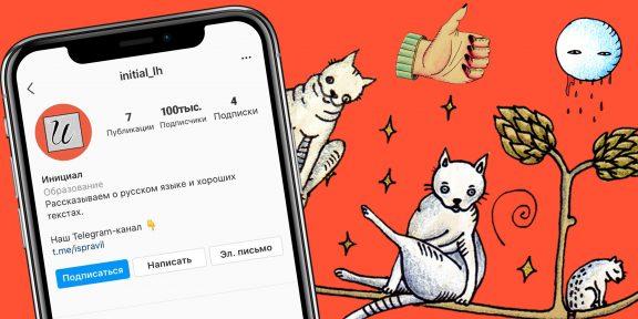 «Инициал» теперь и в Instagram! Читайте о русском языке и хороших текстах там, где вам удобно