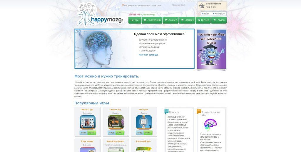 Игры для развития мозга: Happymozg