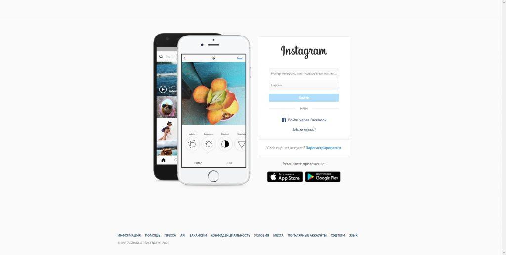 Где вести блог: Instagram