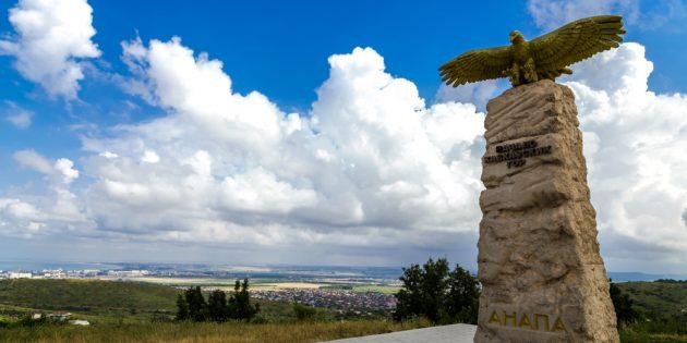 Достопримечательности Анапы: памятник «Начало Кавказских гор»