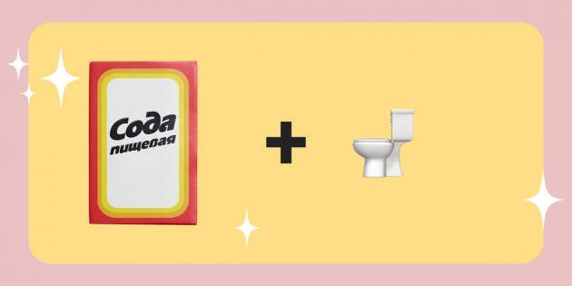 Сода, применение: создать приятный аромат в туалетной комнате
