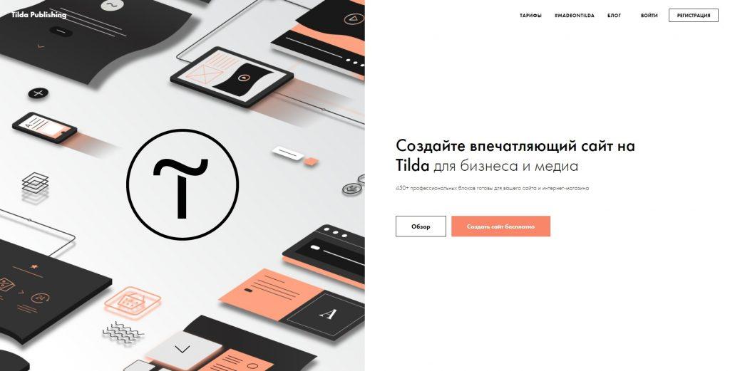 Платформы для блога: Tilda