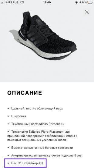 Как выбрать беговые кроссовки: учитывайте вес кроссовок