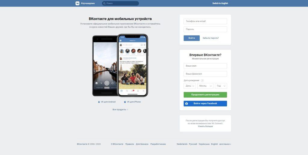 Блог-платформы: «ВКонтакте»