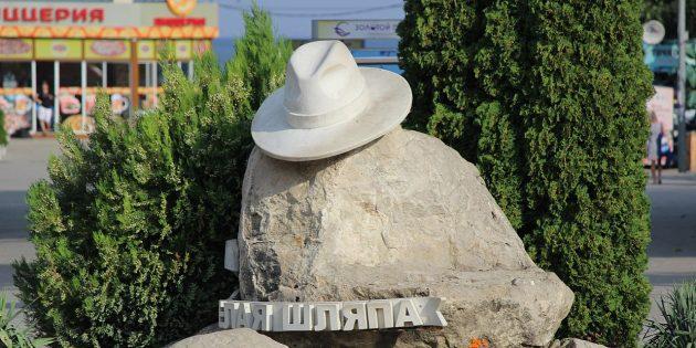 Достопримечательности Анапы: памятник Белой шляпе