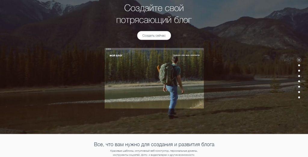 Платформы для блога: Wix