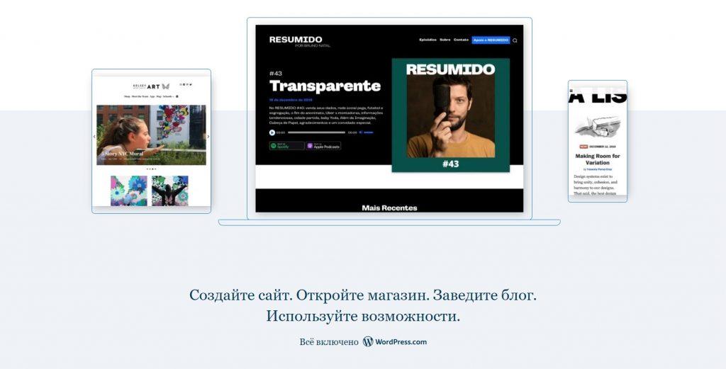 Платформы для блога: WordPress