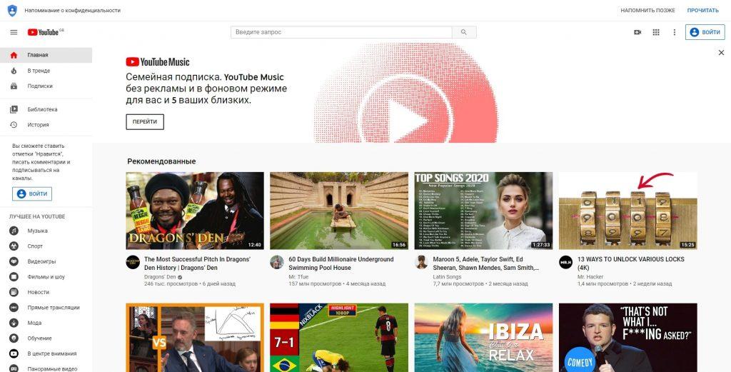 Где вести блог: YouTube
