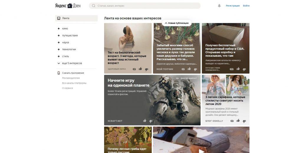Где вести блог: «Яндекс.Дзен»